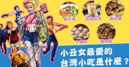 影/《猛禽小隊》超正台灣混血編劇「偷塞台灣梗」 小丑女選這道本土小吃!