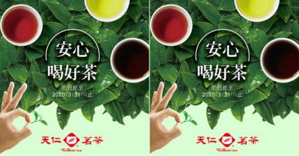 天仁陪你安心喝好茶 指定品項全面88折