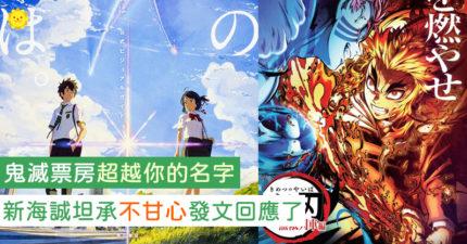 日本影史第3!《鬼滅》票房超越《你的名字》 新海誠「不甘心」發文回應了