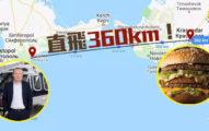 太想吃麥當勞大麥克!富豪「包直升機」飛724公里:一個1號餐