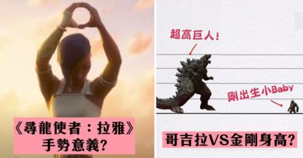 《尋龍使者:拉雅》「圓形手勢」是什麼?23個動畫神細節:金剛真實大小曝光